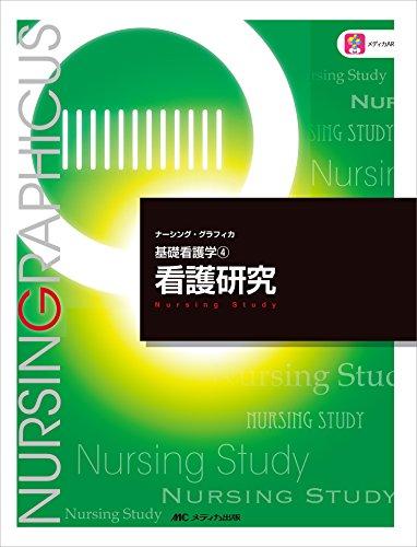 看護研究 (ナーシング・グラフィカ基礎看護学)