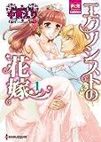 エクソシストの花嫁 1 (夢幻燈コミックス)