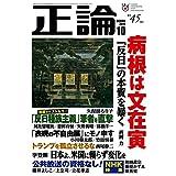 月刊正論 2019年 10月号 [雑誌]