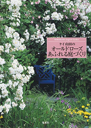 BARAKURA English Garden ケイ山田のオールドローズあふれる庭づくり