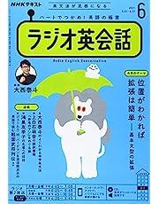 NHKラジオラジオ英会話 2021年 06 月号 [雑誌]