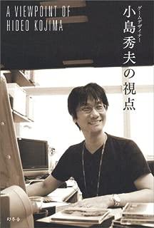 Perspective of the game designer Hideo Kojima