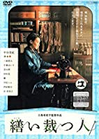 繕い裁つ人 [DVD]