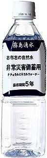 志布志の自然水 非常災害備蓄用5年保存水 (500mlPETx24本)