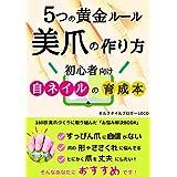 美爪の作り方180日 5つの黄金ルール 育爪メソッド実践記: セルフネイルブロガー直伝 ネイルベッドを綺麗に伸ばす方法 美容&ネイルアート