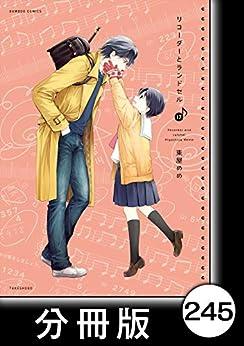 [東屋めめ]のリコーダーとランドセル【分冊版】245 (バンブーコミックス 4コマセレクション)