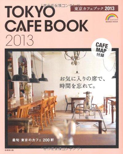 東京カフェブック 2013 (SEIBIDO MOOK)