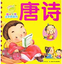 The Tang Poems/Lift-The-Flap Book of Early Education for Smart Babies (Chinese Edition)