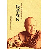Chinese Academy of Engineering Biography Series Series: Qian Chuan(Chinese Edition)