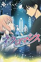 ネクロマンス(3) (講談社コミックス)