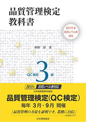 2015年改定レベル表対応 品質管理検定教科書 QC検定3級