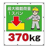 【355-40】スーパーシートイラスト最大積載荷重370