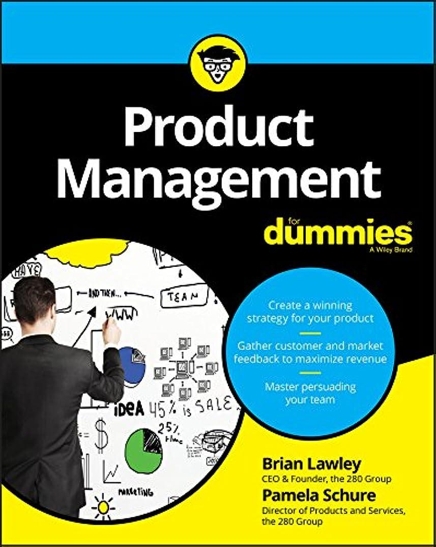 シールド倉庫二十Product Management For Dummies (English Edition)