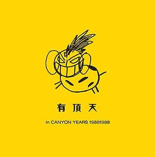 有頂天 in CANYON YEARS 19861988 [DVD]
