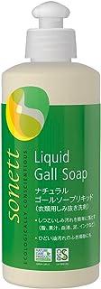 ソネット SONETT 石鹸 液体 しみ抜き オーガニック ナチュラルゴールソープリキッド 300ml