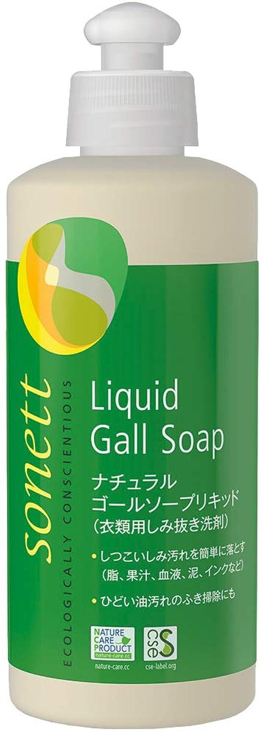 咳ワードローブ地理ソネット SONETT 石鹸 液体 しみ抜き  オーガニック ゴールソープリキッド 300ml