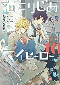 ひとりじめマイヒーロー: 10【電子限定描き下ろしペーパー付】 (gateauコミックス)