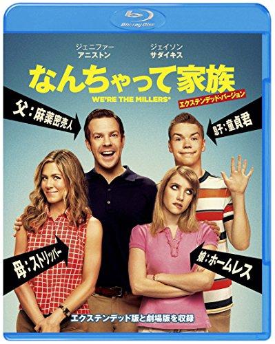 なんちゃって家族 [Blu-ray]