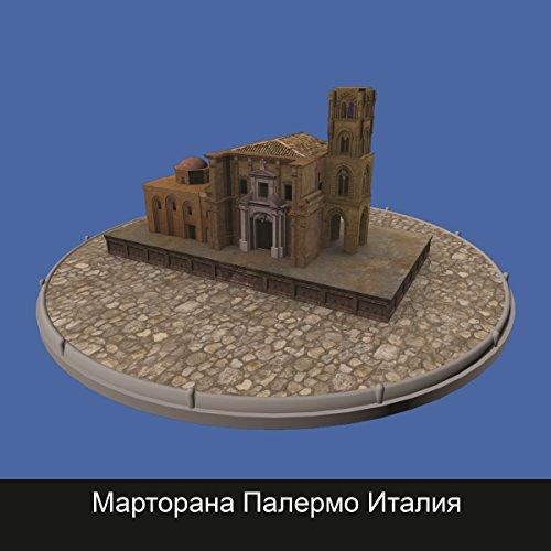 Church of Santa Maria Dell'Ammiraglio Martorana Palermo Italy (RUS) copertina