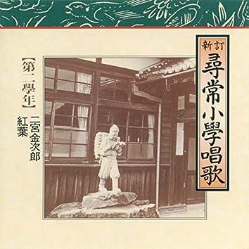 Jinjoshougakushouka Dainigakunen