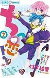 ちっ恋! (2) (ちゃおコミックス)
