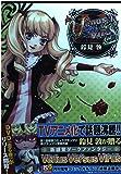Venus Versus Virus(5) (電撃コミックス)
