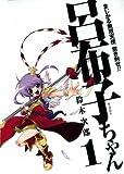 まじかる無双天使 突き刺せ!! 呂布子ちゃん (1) (Gファンタジーコミックス)