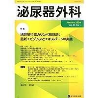 泌尿器外科 Vol.33 No.1(Jan 特集:泌尿器科癌のリンパ節郭清:最新エビデンスとエキスパート