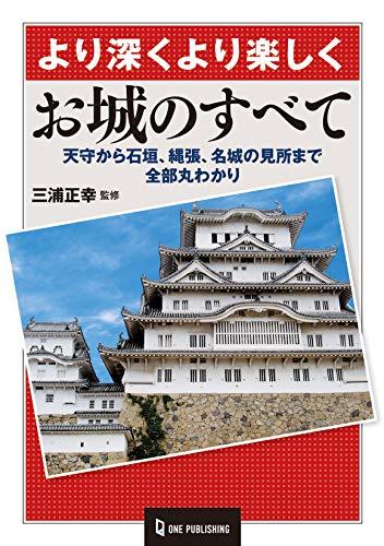 お城のすべての詳細を見る