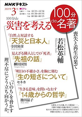 NHK 100分 de 名著 100分de災害を考える 2021年 3月 [雑誌] (NHKテキスト)