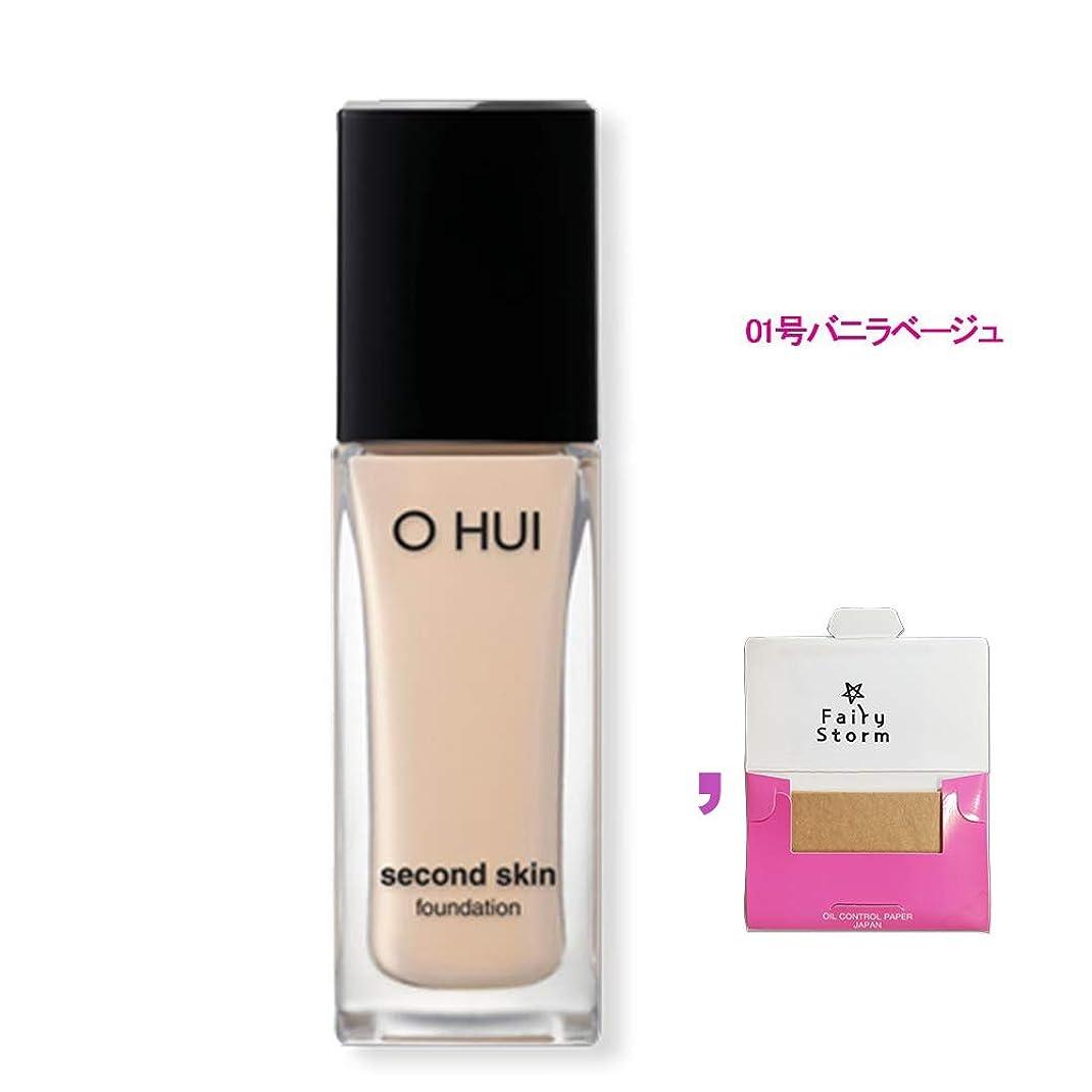 パシフィック前奏曲乗算[オフィ/ O HUI]韓国化粧品 LG生活健康/ OHUI OFO01 Second Skin Foundation 35ml/セカンドスキンファンデーション +[Sample Gift](海外直送品) (01号 バニラベージュ)