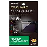 ハクバ デジタルカメラ液晶保護フィルム EX-GUARD 高硬度9H FUJIFILM X-E4/X-T4 専用 EXGF-FXE4