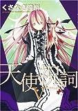 天使祝詞 (5) (ウィングス・コミックス)