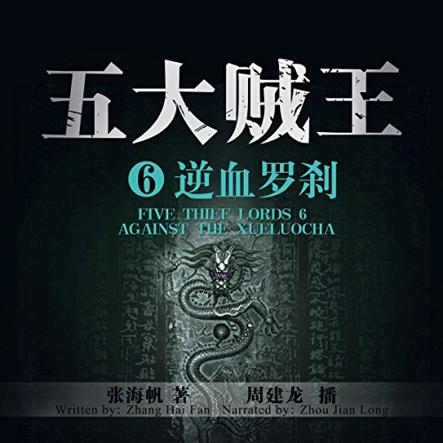 五大贼王 6:逆血罗刹 - 五大賊王 6:逆血羅刹 [Five Thief Lords 6: Against the Xueluocha] audiobook cover art