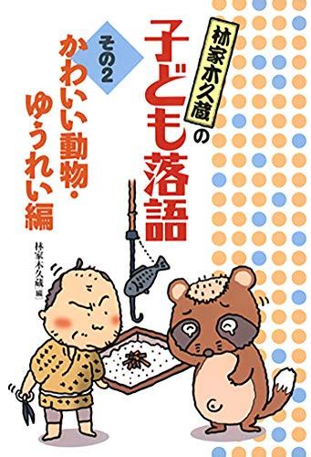 かわいい動物・ゆうれい編 林家木久蔵の子ども落語
