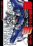 電撃データコレクション 機動戦士ガンダム00 ファーストシーズン (DENGEKI HOBBY BOOKS)