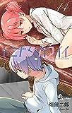 トニカクカワイイ (14) (少年サンデーコミックス)