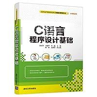 C语言程序设计基础