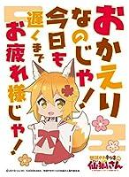 キャラクタースリーブ 世話やきキツネの仙狐さん おかえりなのじゃ! (EN-877)