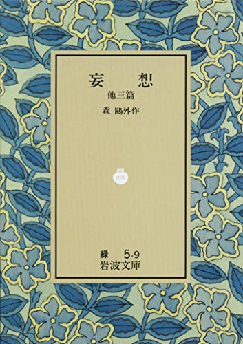 妄想―他三篇 (岩波文庫)