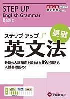 高校 ステップアップ 英文法(基礎): 入試基礎固め! (大学入試絶対合格プロジェクト)