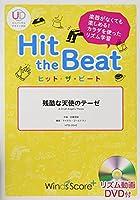 HTB0042 ヒットザビート 残酷な天使のテーゼ [初級編] DVD付