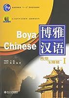 博雅漢語  高級飛翔篇1  附光盤2張(中国語) (北大版新一代対外漢語教材・基礎教程系列)