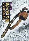 殺人者の獄 大阪刑務所四区