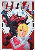 機動戦士ガンダムC.D.A 若き彗星の肖像 (13) (角川コミックス・エース 90-13)