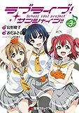 ラブライブ! サンシャイン!!(3) (電撃コミックスNEXT)