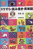 スラすら・読み書き・英単語 (CDブック)