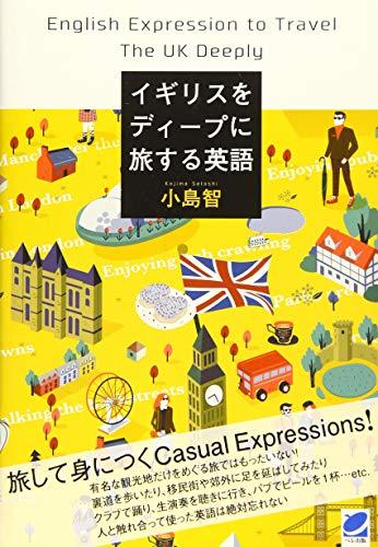 イギリスをディープに旅する英語