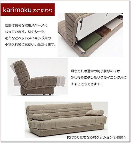 karimokuカリモクソファベッドネーブル・ベージュ色YA5503AB日本製