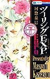 ツーリングEXP. Euro 7 (花とゆめコミックス)